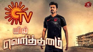 Thalapathy 63 Satellite Rights Bagged By SUN TV | Vijay | Nayanthara | Atlee | AGS | Kathir | ARR