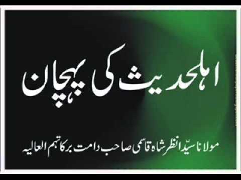 Maulana Syed Anzar Shah Qasmi - Ahle Hadees Ki Pehchaan 3 Of 6 video