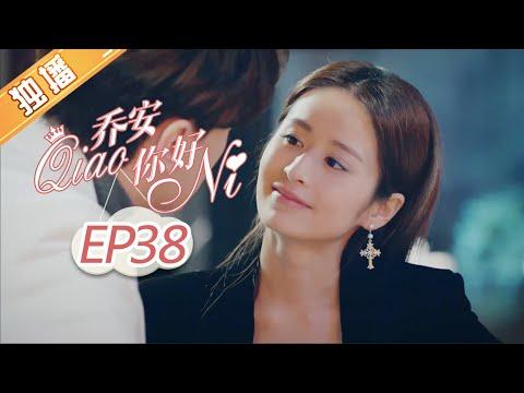 陸劇-喬安你好-EP 38