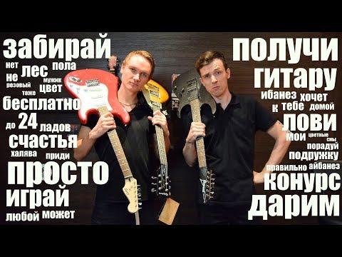 ДАРИМ ГИТАРЫ! Музторг & Namm Musikmesse