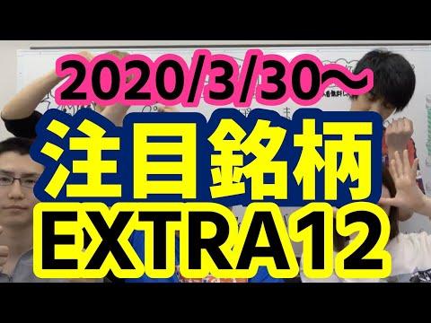 【株Tube EXTRA#74】2020年3月30日~の注目銘柄TOP12