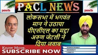 भगवंत मान जी ने लोकसभा मे उठाया पीएसीएल का मामला और अरुण जेटली ने दिया जवाब PACL NEWS