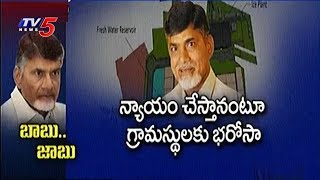Chandrababu Meets Tundurru People Over Aqua Food Park Issue