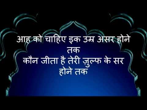 Aah Ko Chahiye Ik Umra | Mirza Ghalib | with Hindi lyrics