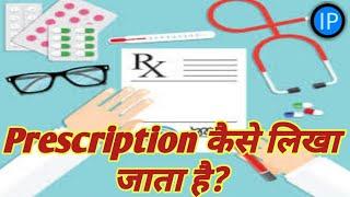 डॉक्टर दवा लिखने से पहले Rx क्यों लिखते है?46☺Prescription ke kitne parts hote hai👍