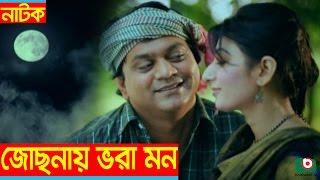 Bangla Natok | Josonay Vora Mon | Fajlur Rahman Babu, Mir Sabbir, Mamunur Rashid, Sheemana