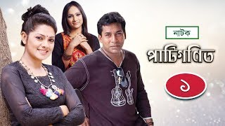 New Bangla Natok: Patigonit | পাটিগণিত | EP 01 | Mosharraf Karim | Tisha | Bindu | Drama Series 2020