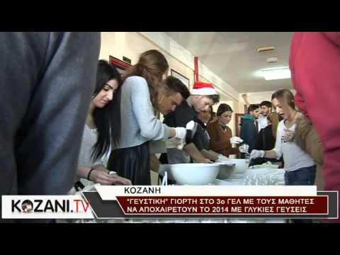 Έγιναν..μάγειρες οι μαθητές του 3ου ΓΕΛ Κοζάνης και κέρασαν γλυκά σε μαθητές, γονείς και καθηγητές