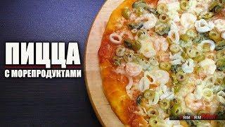 Пицца с креветками кальмарами и мидиями