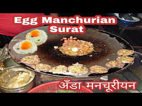 अँडा मनचूरीयन || Egg Manchurian || Indian Street food || Egg recipe ||