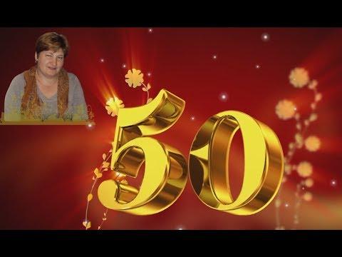 50 лет юбилей поздравления сестре 92
