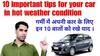 10 important tips for your carin hot weather condition