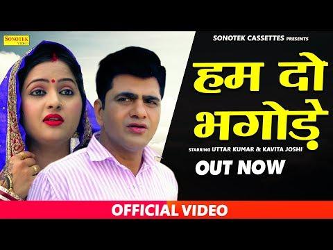 Hum Do Bhagode || Uttar Kumar ( Dhakad Chhora ), Kavita Joshi || Haryanvi Full Film