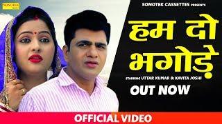 Hum Do Bhagode    Uttar Kumar ( Dhakad Chhora ), Kavita Joshi    Haryanvi Full Film