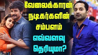 Did you know Velaikkaran Actors Salary?