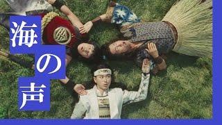 【フル】 海の声 / 浦島太郎 (cover) 歌詞付き