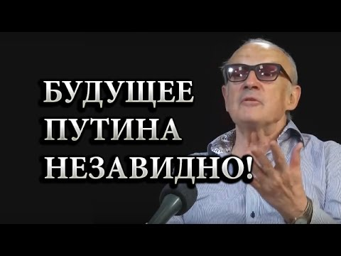 Будущее Путина незавидно /А. Пионтковский/