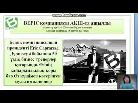 #Bepic компаниясынын 10-минуттық маркетинг жоспары