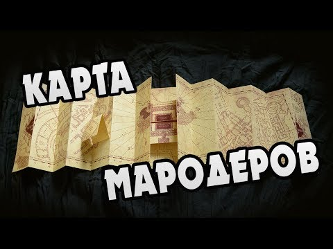Как Создавалась Карта Мародеров? Все Секреты