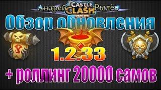 Битва Замков, Обзор обновления 1.2.33 +роллинг героев и талантов