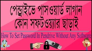 How To Set Password In Pendrive Without Any Software Bangla Tutorial