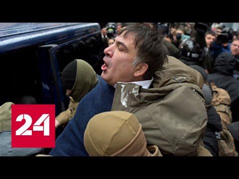Саакашкивили освободили - Россия 24