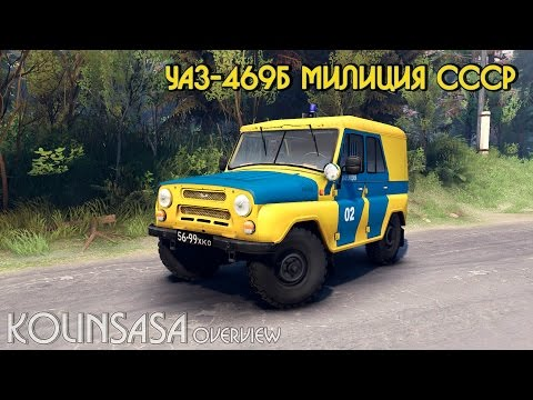 UAZ-B police of the USSR