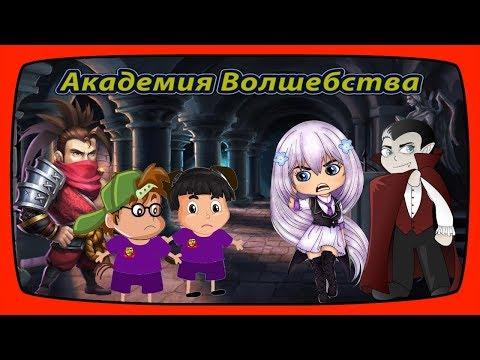 СЕРИИ ПОДРЯД! АКАДЕМИЯ ВОЛШЕБСТВА ♥ 5 сезон ♥ Видео для детей Приключения маленьких волшебников