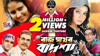 Rajpother Badsha | Bangla Full Movie | Rubel | Suchorita | Prince | Moumita