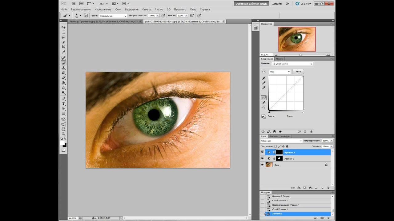 Как сделать предмет светлее в фотошопе