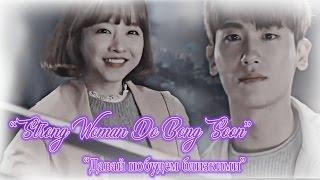 ♥Силачка До Бон Сун3Strong Woman Do Bong Soon힘쎈여자 도봉순Виктория Беккер♥