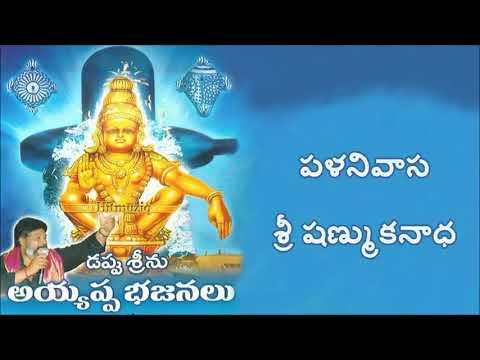 Kausalya supraja ramachandra song Dappu sreenu ayyappa bhajna songs