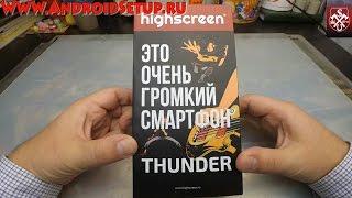 HIGHSCREEN THUNDER - очень громкий смартфон