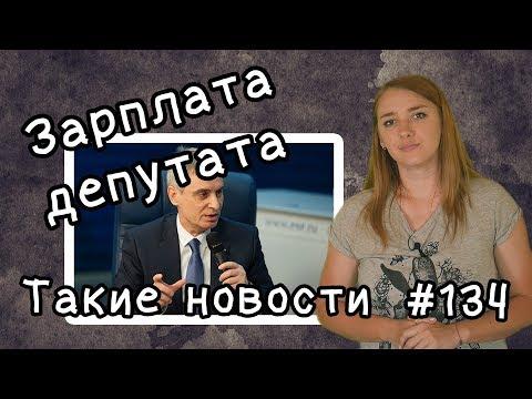 Зарплата депутата  Такие новости №134