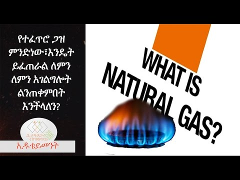 Ethiopia: What is Natural Gas - EthiopikaLink