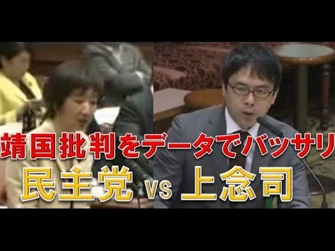 売国?谷岡郁子議員の靖国参拝批判をデータでバッサリ - YouTube ナビゲーションをスキップ
