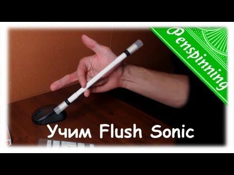 Pen Spinning - Flush Sonic, обучение