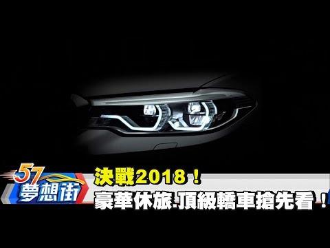 台灣-夢想街57號-20180208 決戰2018!豪華休旅、頂級轎車搶先看!