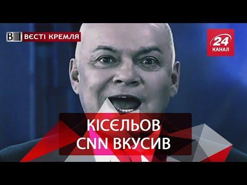 Вєсті Кремля. CNN захворів кісільовством