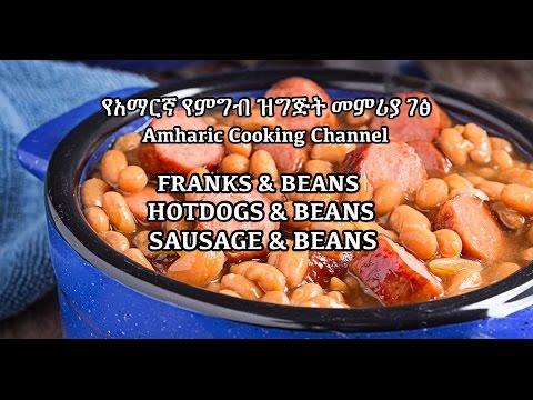 Hotdogs & Beans Recipe - የአማርኛ የምግብ ዝግጅት መምሪያ ገፅ - Franks Sausage