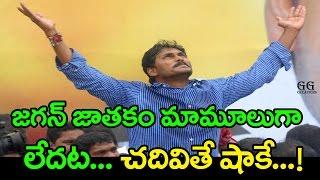 Ys Jagan Andhra Pradesh CM In 2019