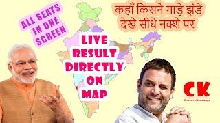 LIVE Streaming Lok Sabha Election Results Directly on Map | लोकसभा चुनाव परिणाम सीधे नक़्शे पर...