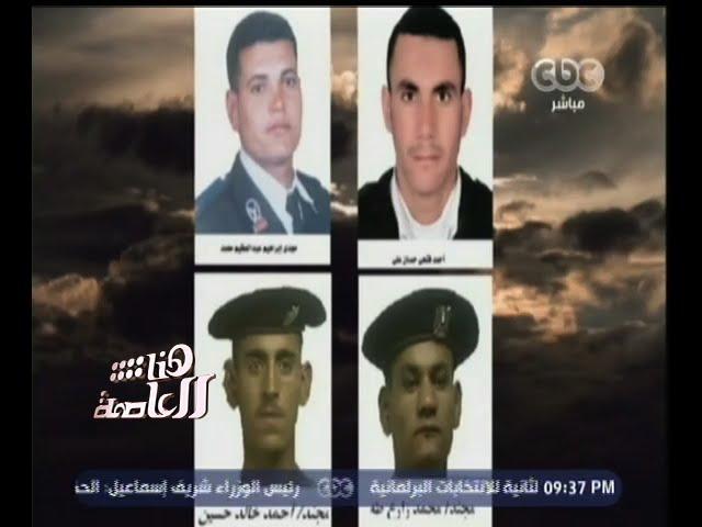 #هنا_العاصمة | لميس الحديدي: اليوم شيعت جثامين ضحايا الشرطة الذين راحوا ضحية حادث إرهابي بالجيزة