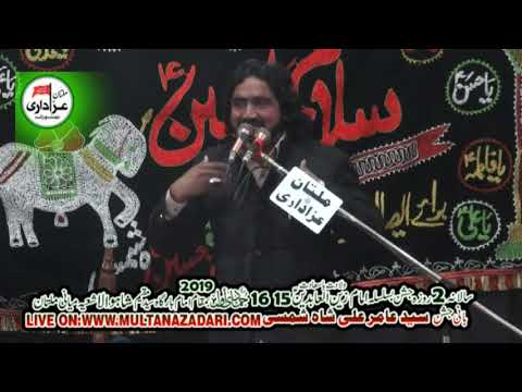 Zakir Aamir Abbas Qureshi I Jashan 22 Jan 2019 | Imam Bargah Maqeem Shah Wala Shia Miani Multan