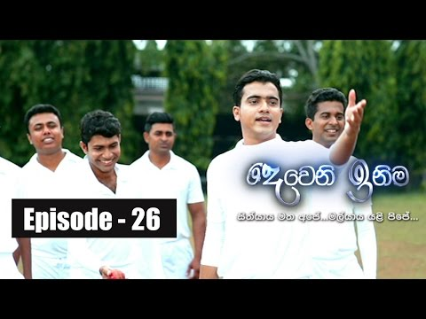 Deweni Inima | Episode 26 13th March 2017