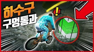 자전거로 하수구 구멍통과!!! 시참했더니 난리구만ㅋㅋㅋㅋ 암레이스 GTA5 작업레이스 [사모장]