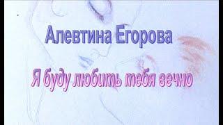Алевтина Егорова - Я буду любить тебя вечно