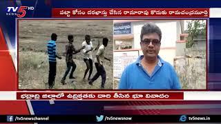 భద్రాద్రి జిల్లాలో ఉద్రిక్తతకు దారి తీసిన భూ వివాదం! | Bhadradri Dist