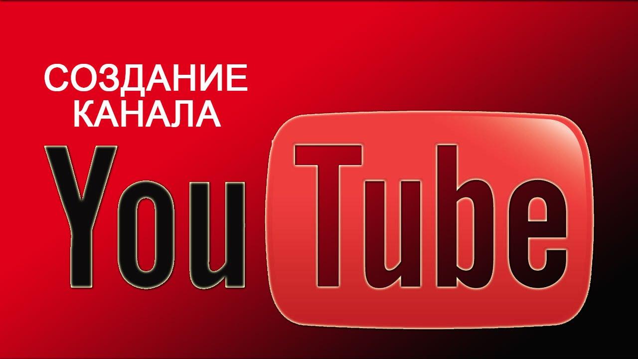 Как создать свой канал на YouTube Telemost.video