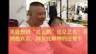 """谁能想到""""岳云鹏""""也是艺名!看到他真名,网友比师傅的还要牛"""